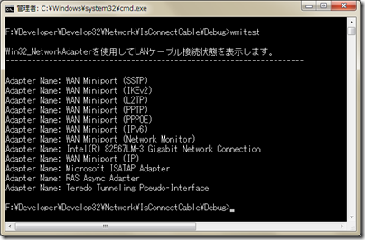 Win32_NetworkAdapter_一覧