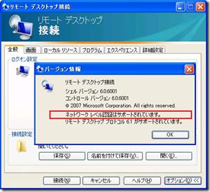 XP_リモートデスクトップ_バージョン2